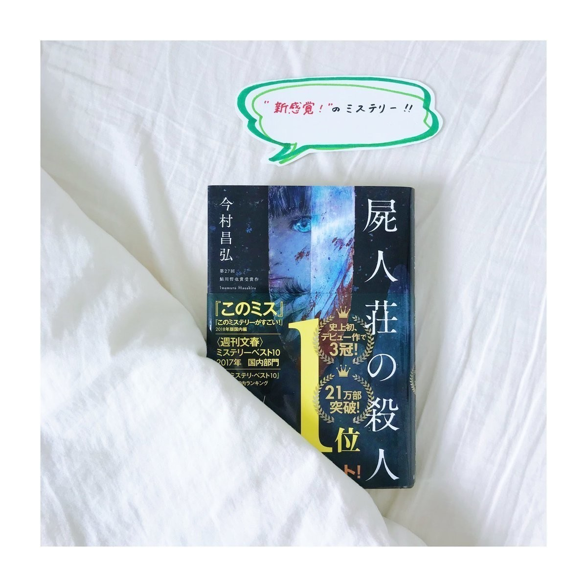 8.9_屍人荘の殺人