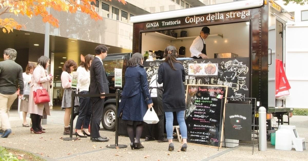 キッチンカーでランチ売上が4倍に銀座イタリアンの秘策mellownote