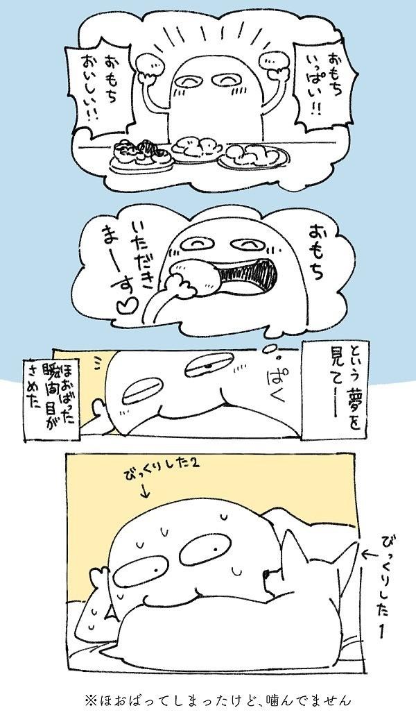 よくイッヌがわたしの顔に尻をのせて寝てるが故の事故