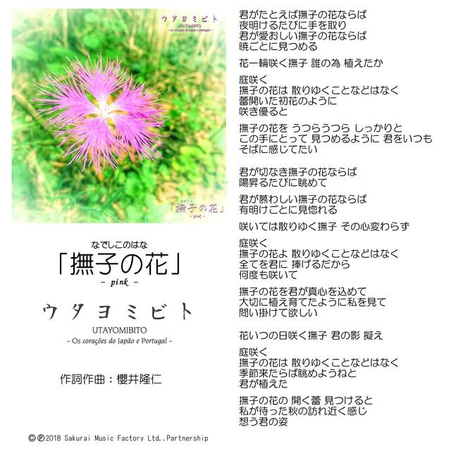 撫子の花lyrics