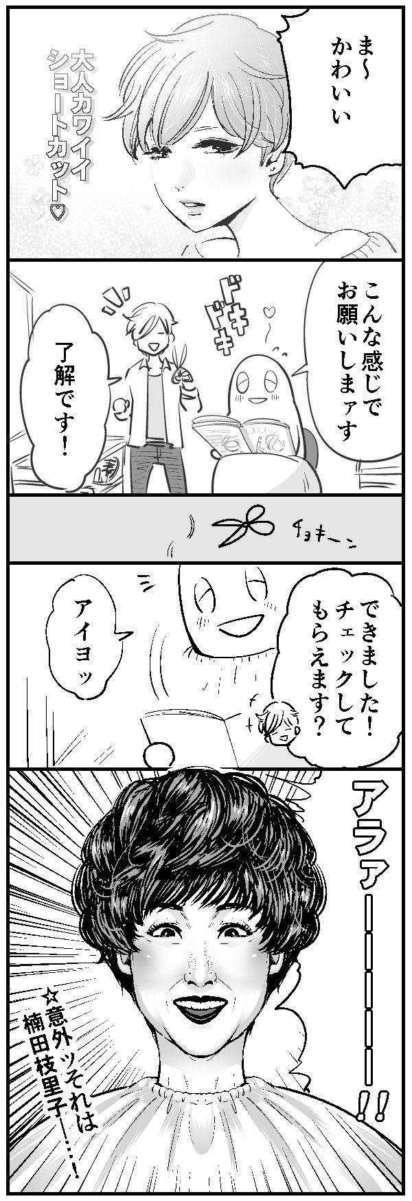 楠田枝里子mini