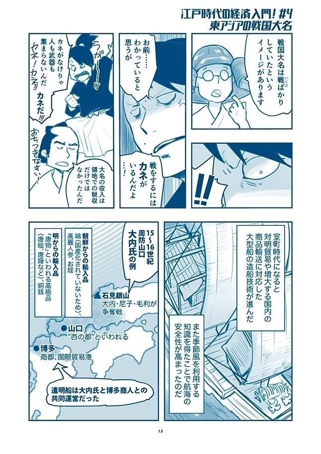 江戸時代の経済入門_013