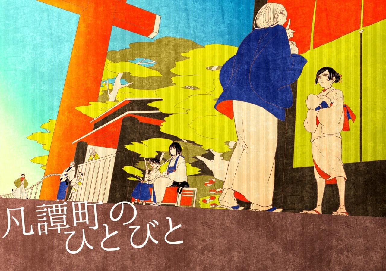 「凡譚町のひとびと」(2013)より