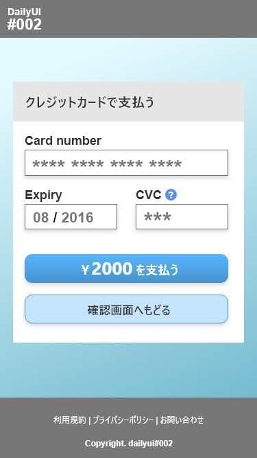 dailyuiはじめてます dailyui 002 credit card checkout note567000 note