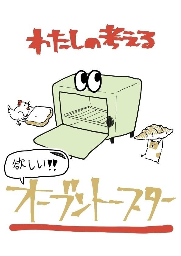 はじめまして。これから日常生活であったらいいなと思いついたアイデアを描いていきます。1回目はオーブントースターです。もうすでにあったらハムスターと鳥の絵を楽しんでください~!