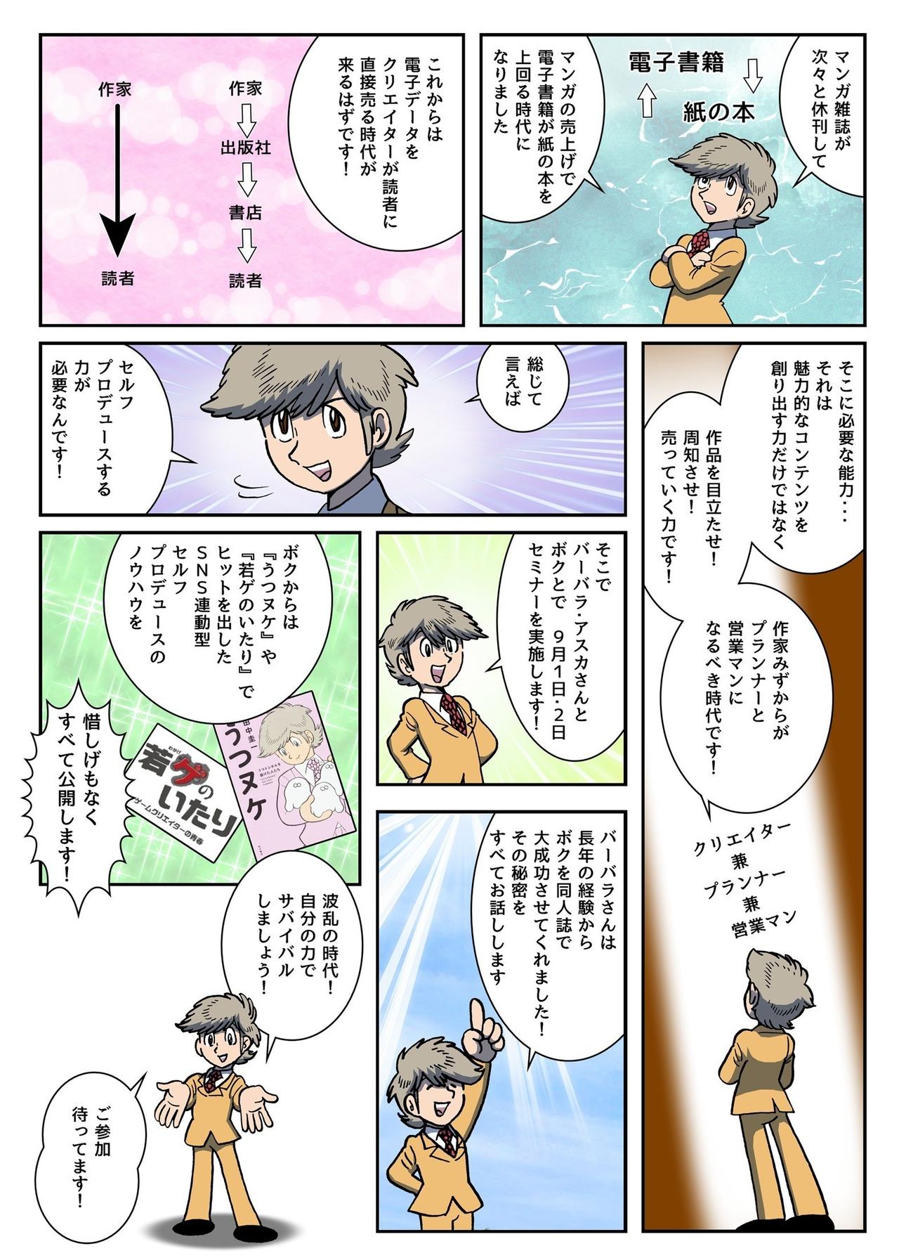 告知マンガ_完成_001