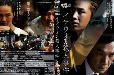 韓国映画『イテウォン殺人事件』...