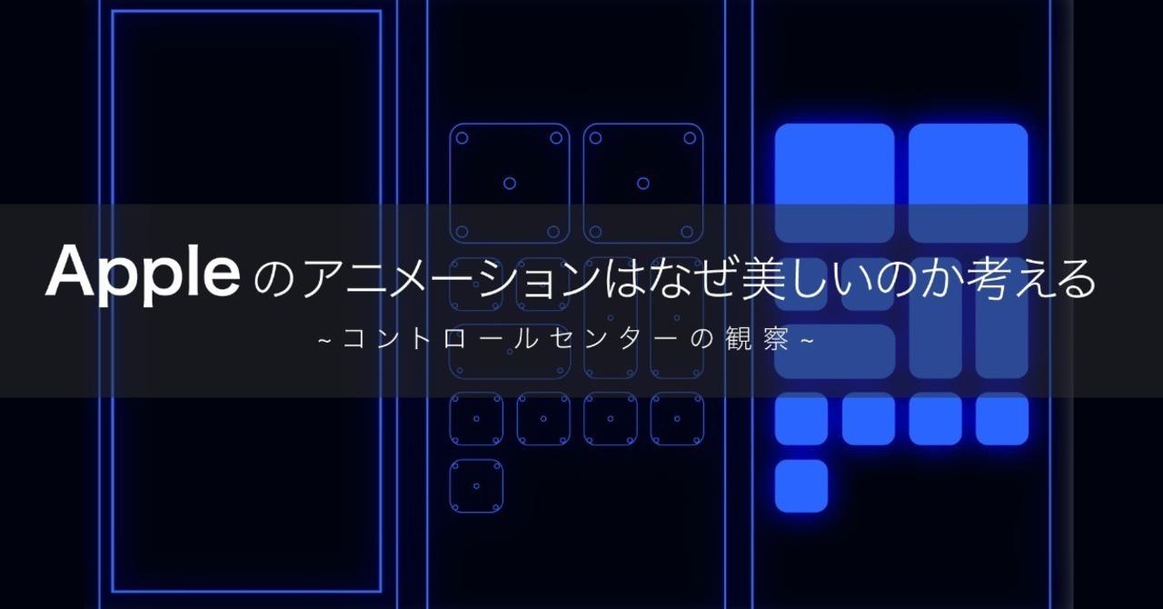Appleのアニメーションはなぜ美しいか考える