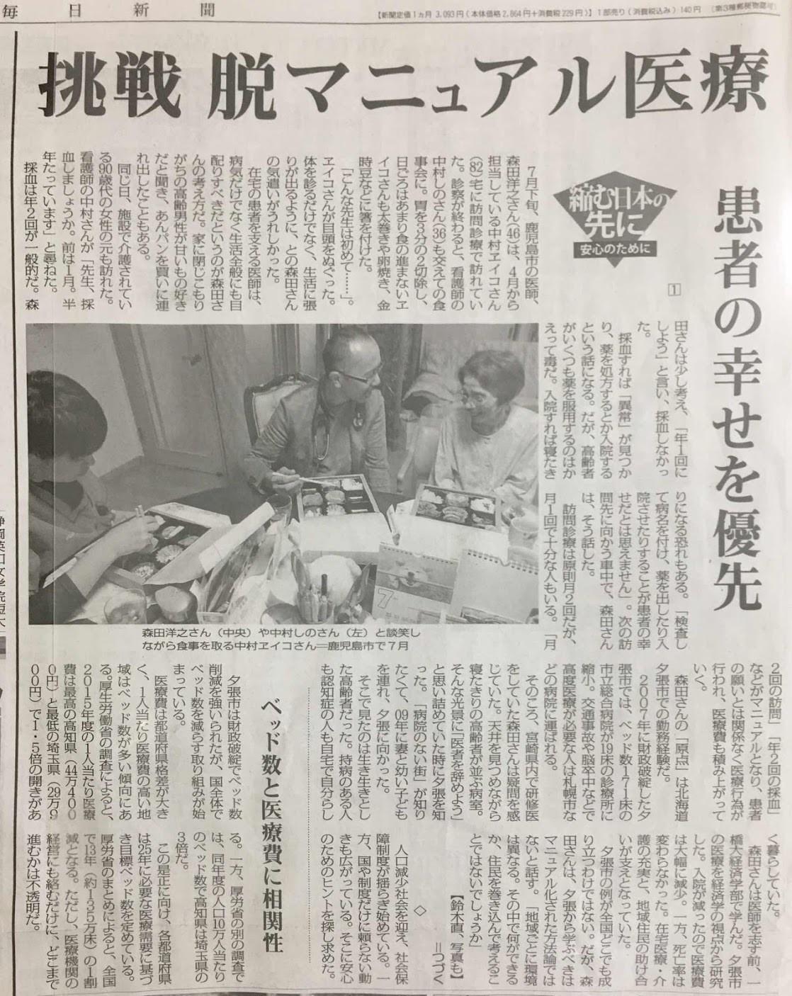 28日の毎日新聞に掲載いただきました とてもいい記事にしていただきまし