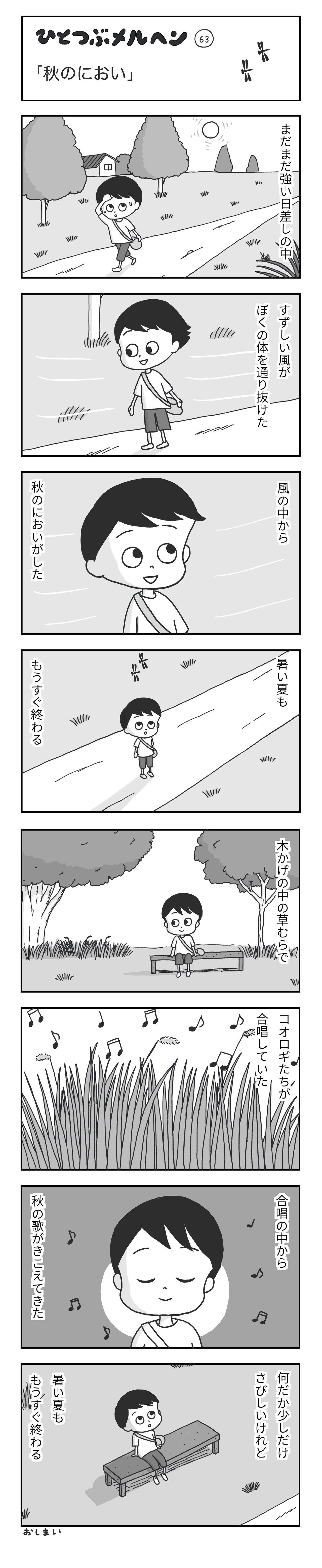 秋の匂いN