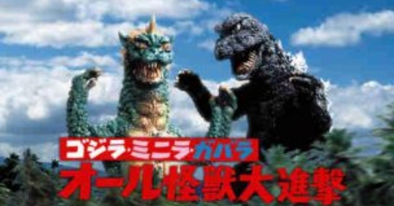 【映画】子供向けに作るならもっと真面目にやれ 「ゴジラ・ミニラ・ガバラ オール怪獣大進撃」