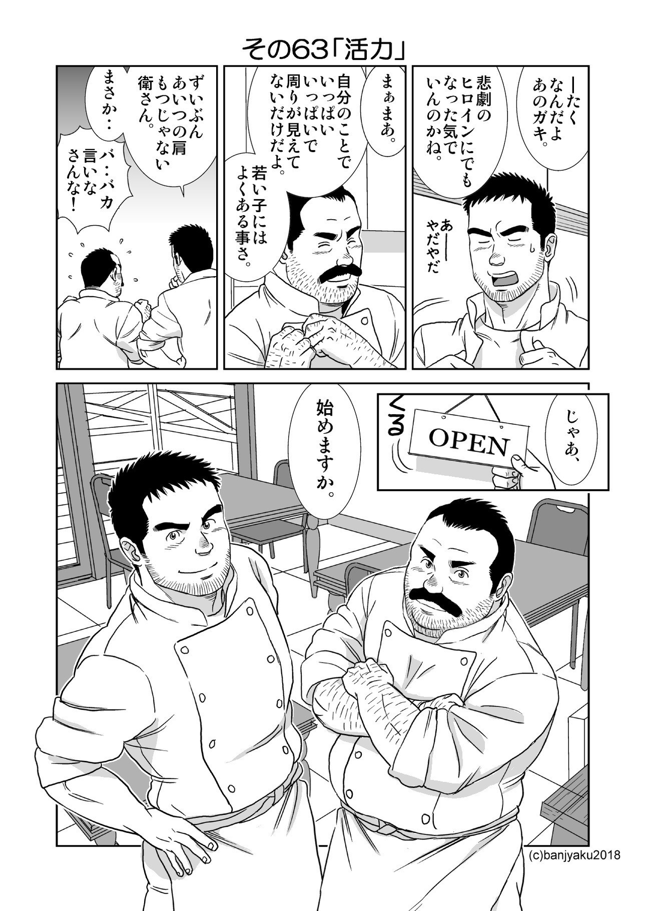 うなばらバタフライ70017