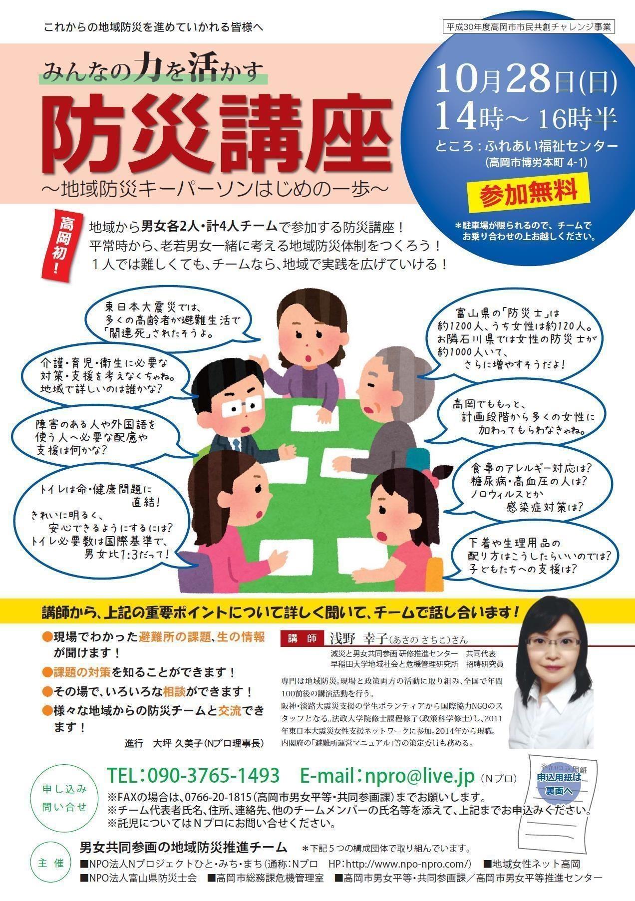 2018/10/28 富山県高岡市にて、地域防災の専門家・浅野幸子さんを講師に招き、男女2人ずつの4人チームの防災講座を開催します!高岡市の広報「市民と市政」9月号にも載りました。もう少しお席があります!お待ちしております★
