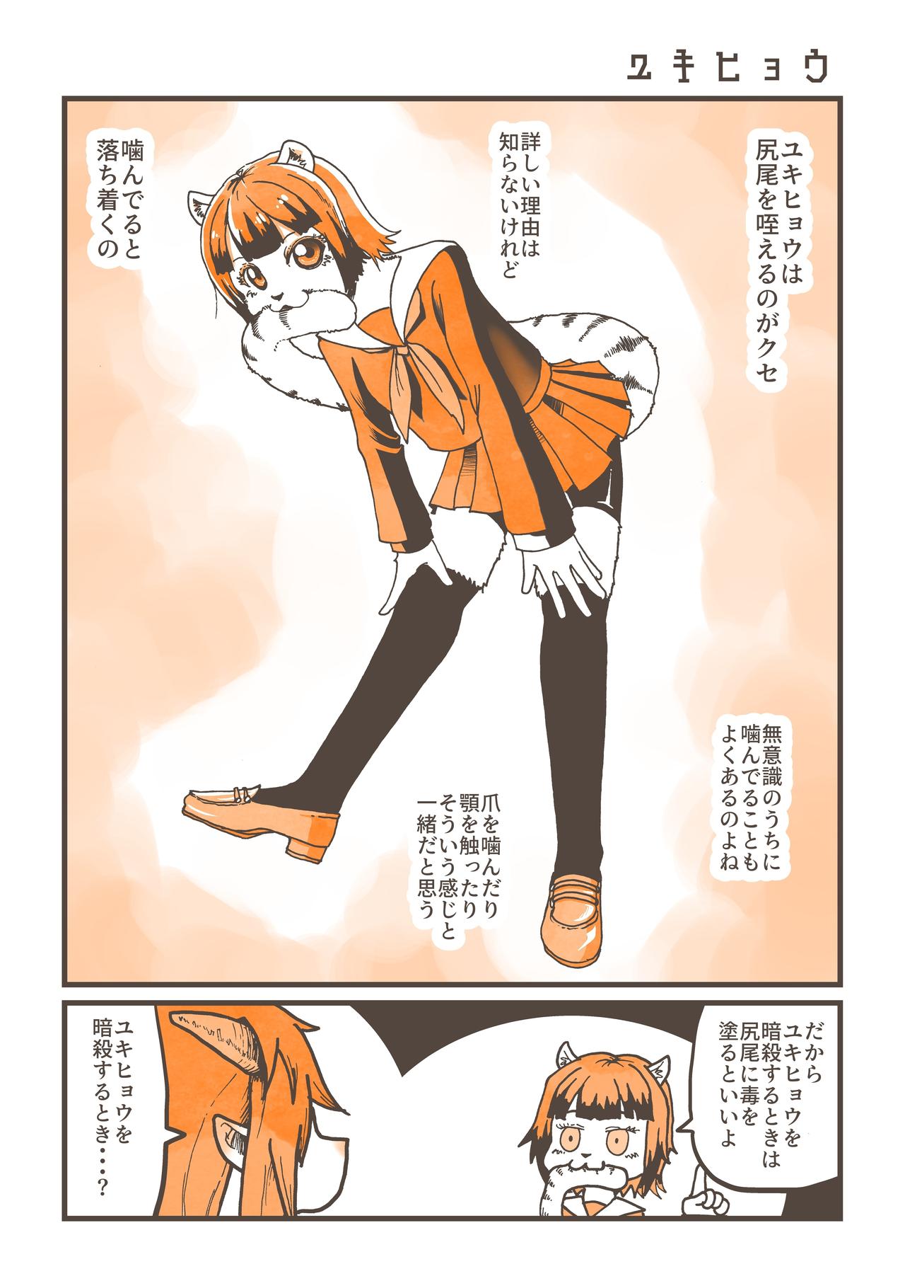 幻想百珍_054