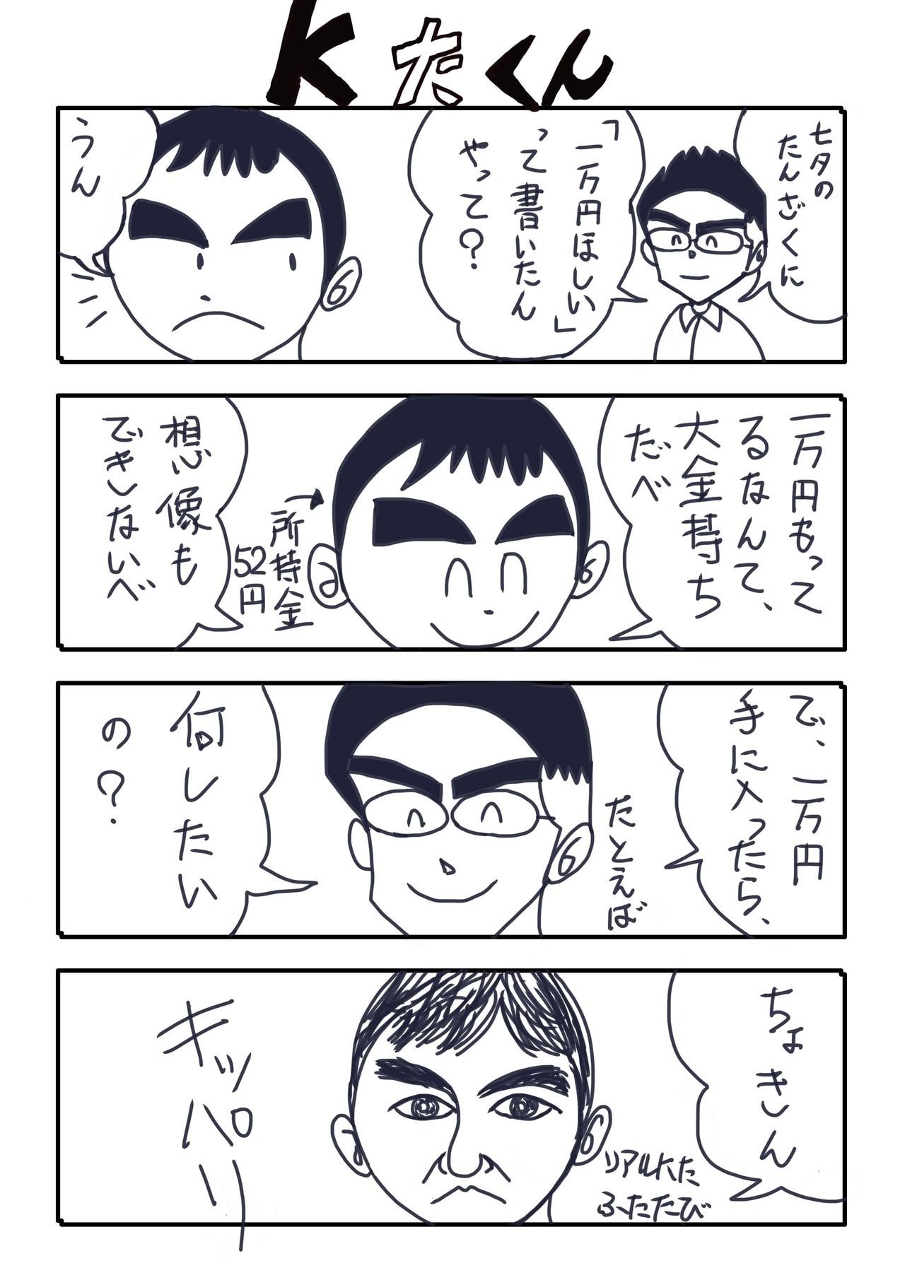KたくんNo.69