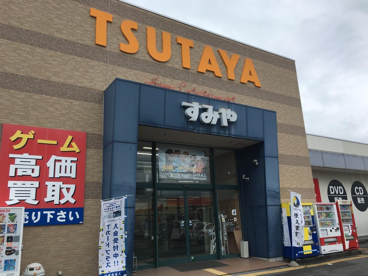 函南 tsutaya