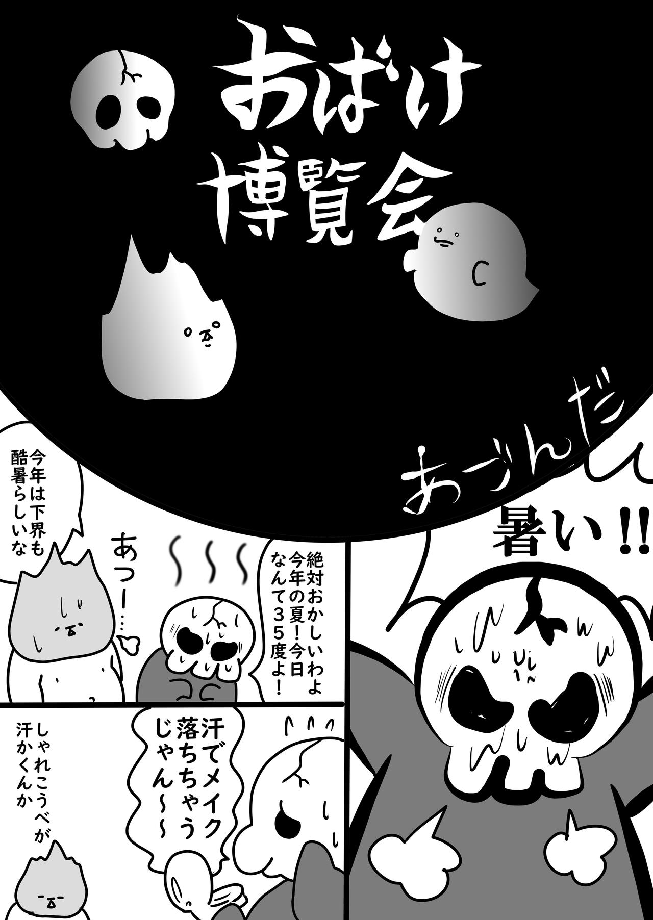 ゴースト_ストーリーズ1
