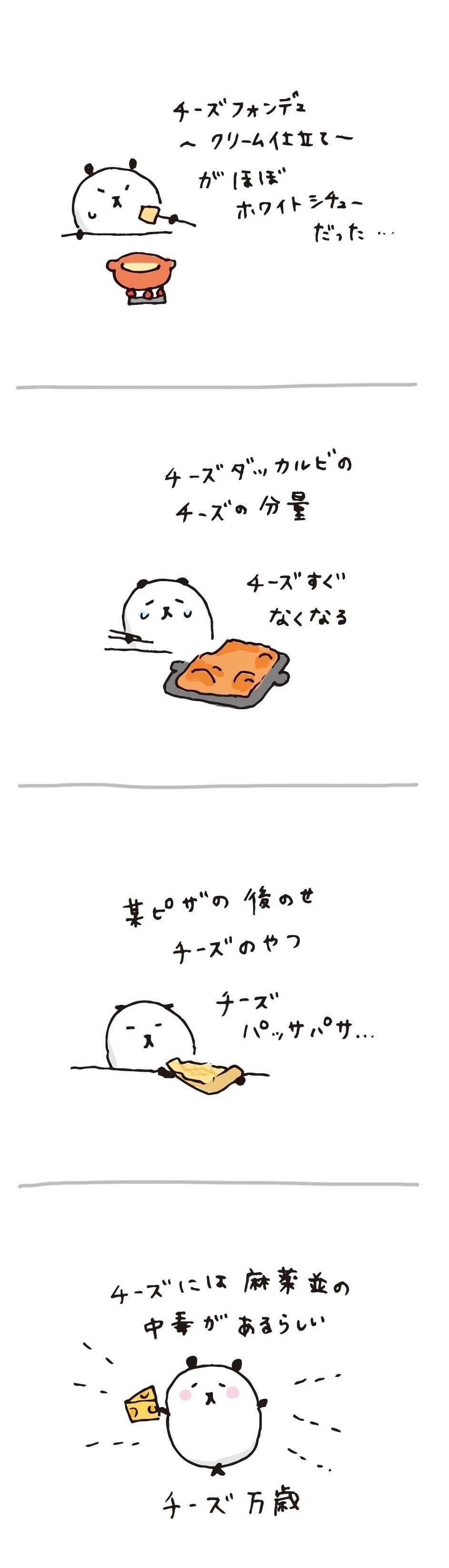 #エッセイ #食べ物 #チーズ #イラスト