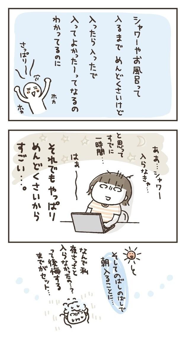 3こま漫画です☆