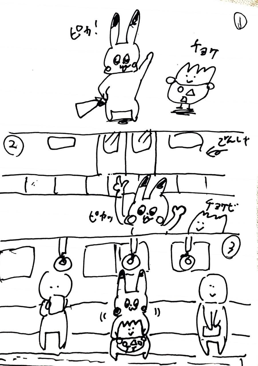 ピカチュウとトゲピーが電車に乗るだけの3コマ漫画ちゃかぽん絵を描く