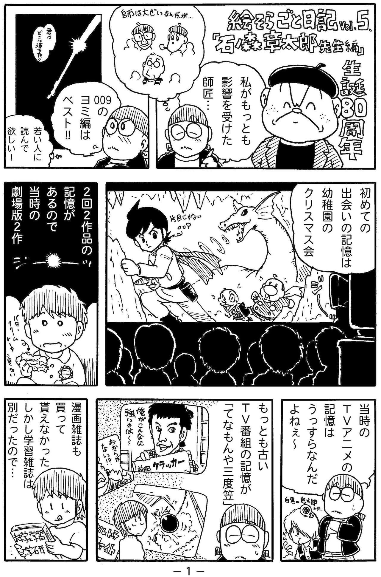 我が敬愛する「萬画」の師「石ノ森章太郎」先生の生誕80周年。初めての出会いから、先生から学んだことを受け継いでいくことを。このマンガは、資料を見ずに記憶だけで描いているので、石ノ森キャラクターに間違いがあるかもしれませんが、私の心の中の石ノ森キャラです。古いテレビの記憶がアニメでないのは、大人の番組ばかりで、子供向きをあまり観せてもらえなかったから、マンガ雑誌も同様で、他は小学館の学習雑誌だけでした。だから、もう一人の大きな師は「藤子不二雄」先生。