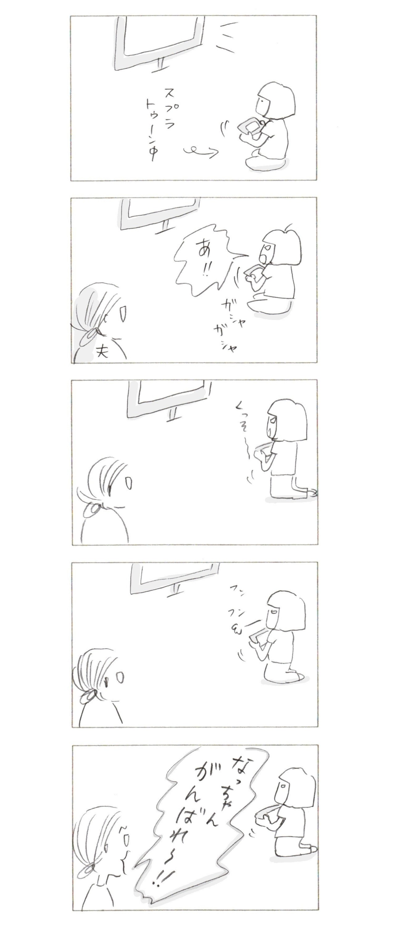 日常漫画応援2note