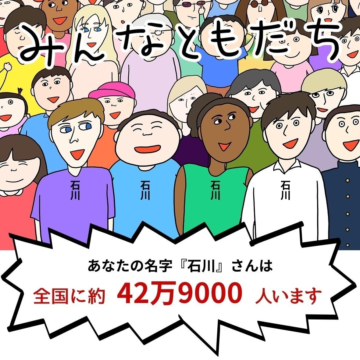 番 一 苗字 少ない で 日本
