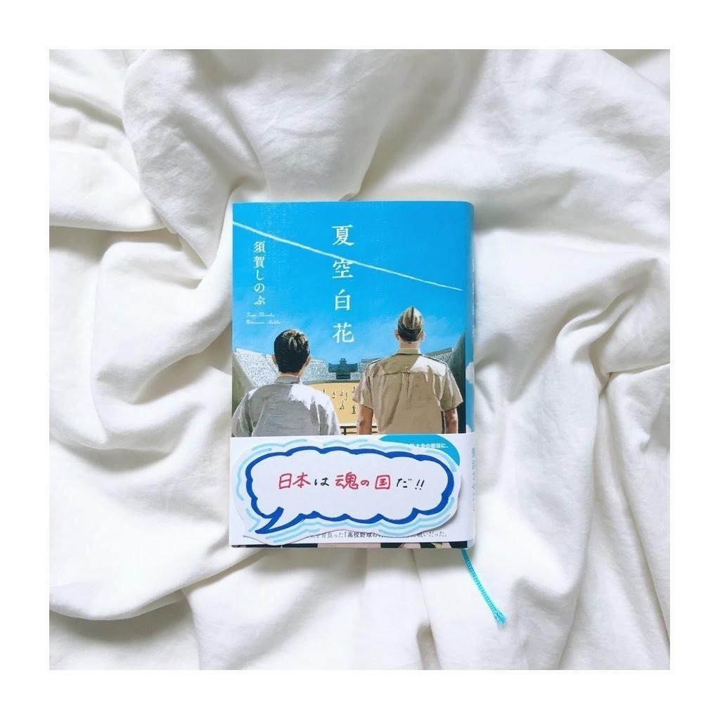 9.22_夏空白花