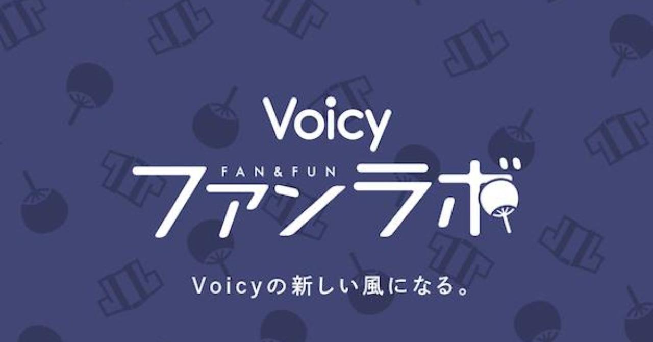 Voicyファンラボ