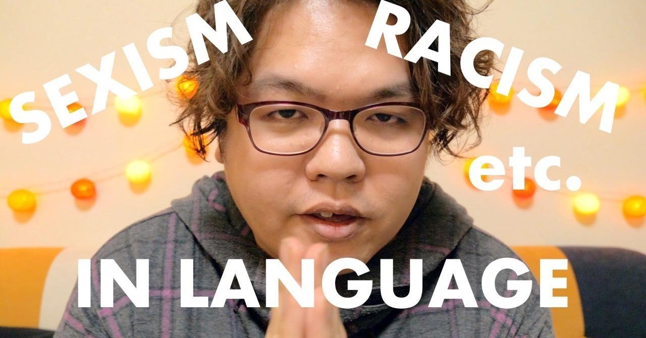 言語を学んでたら、差別も学んでた、なんてことのないように|マサキチトセ(ライター/YouTuber)|note