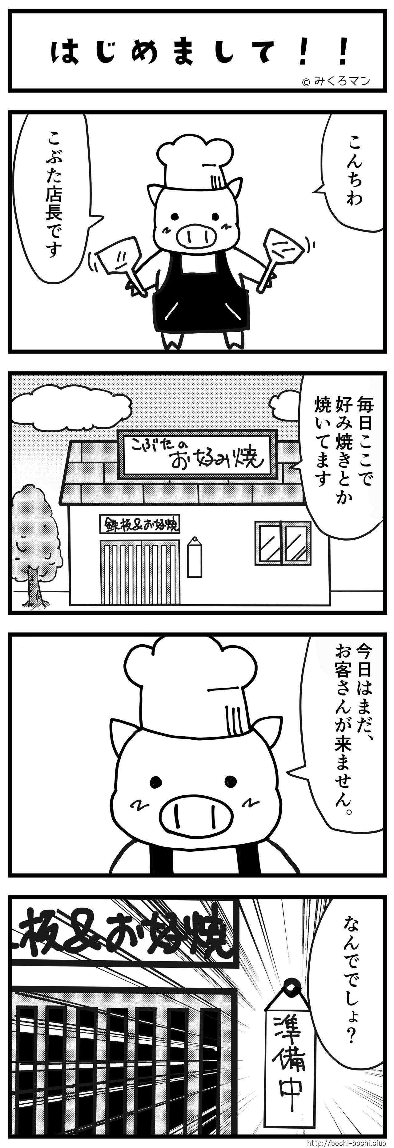 こぶた店長【vol.1】
