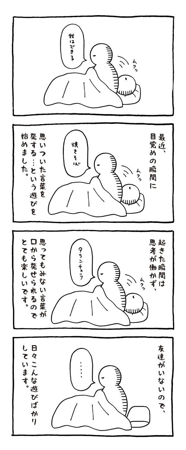 180712_一人遊び