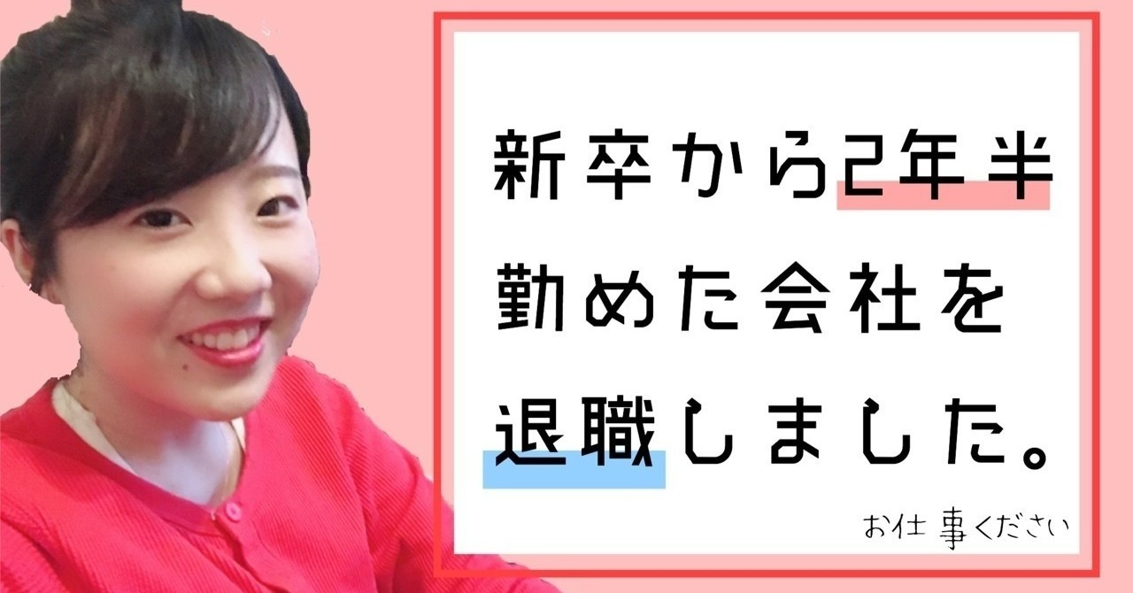 益山千春22歳。やっと「やりたいこと」が見つかったので2年半勤めた会社を退職しました。