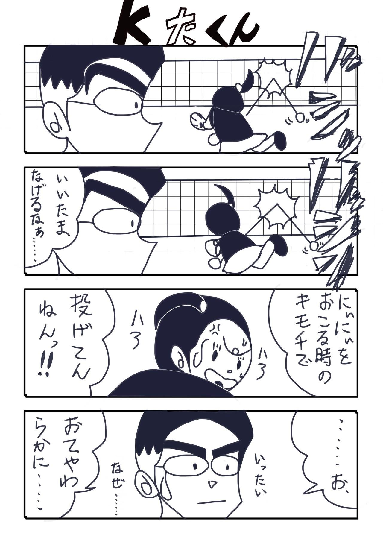 KたくんNo.73