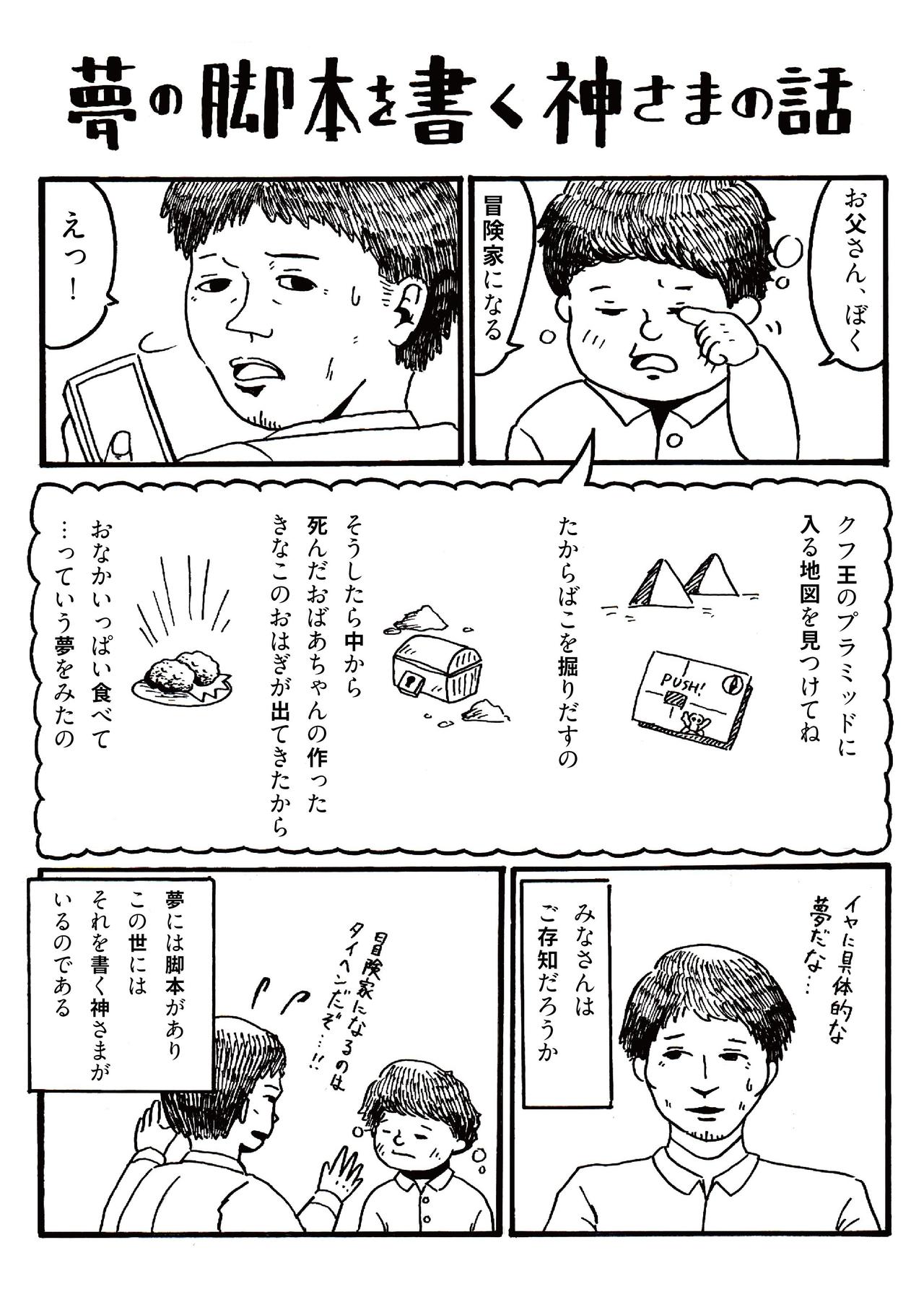 1009_yumenokami_アートボード_1