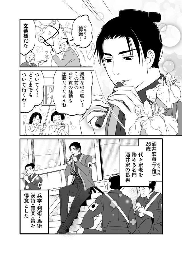 漫画版】東北最強のイケメン名将...