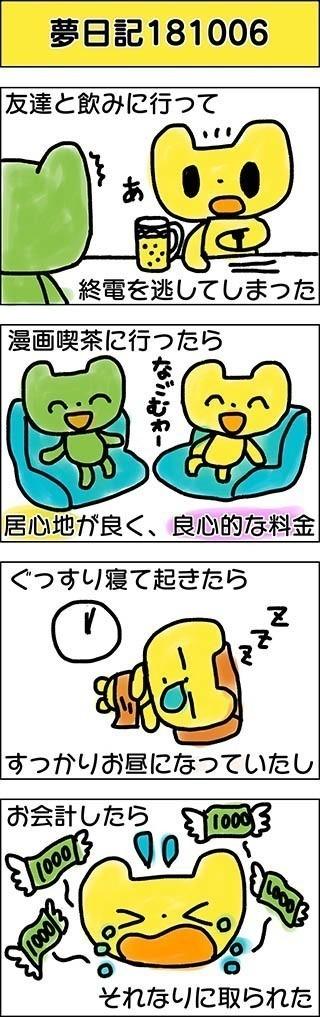 IMG_3259R_夢日記181006