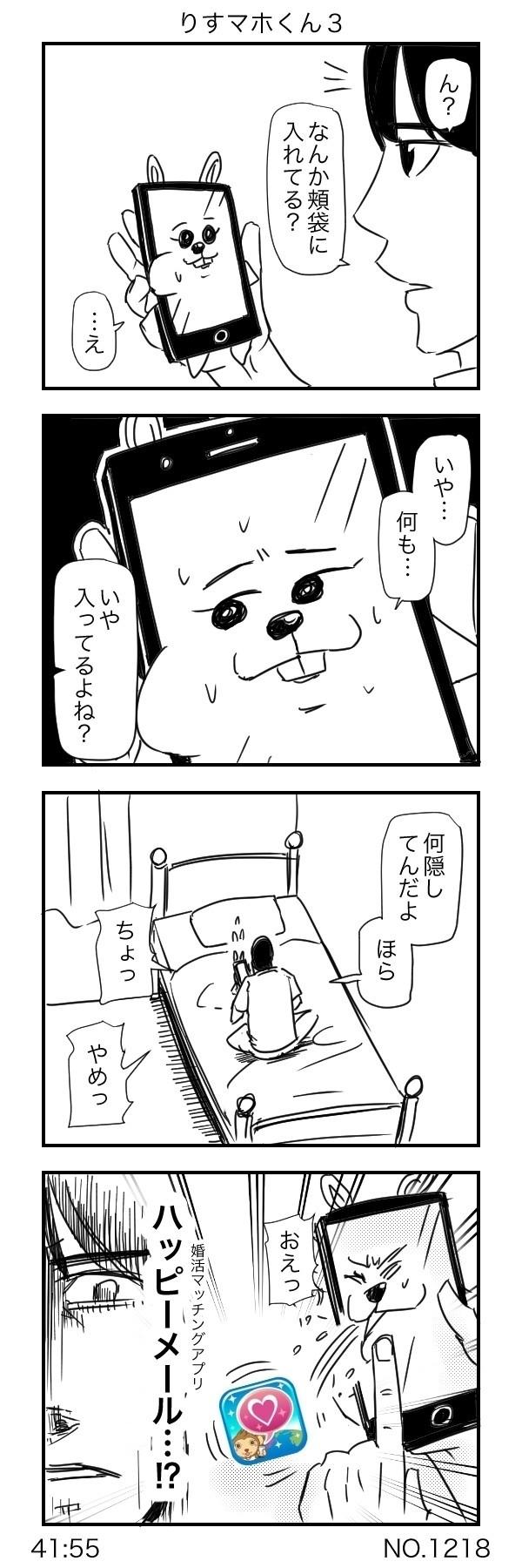 りすマホくん3
