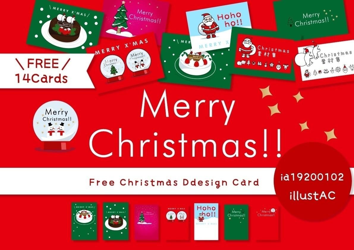 クリスマスカードia19200102note