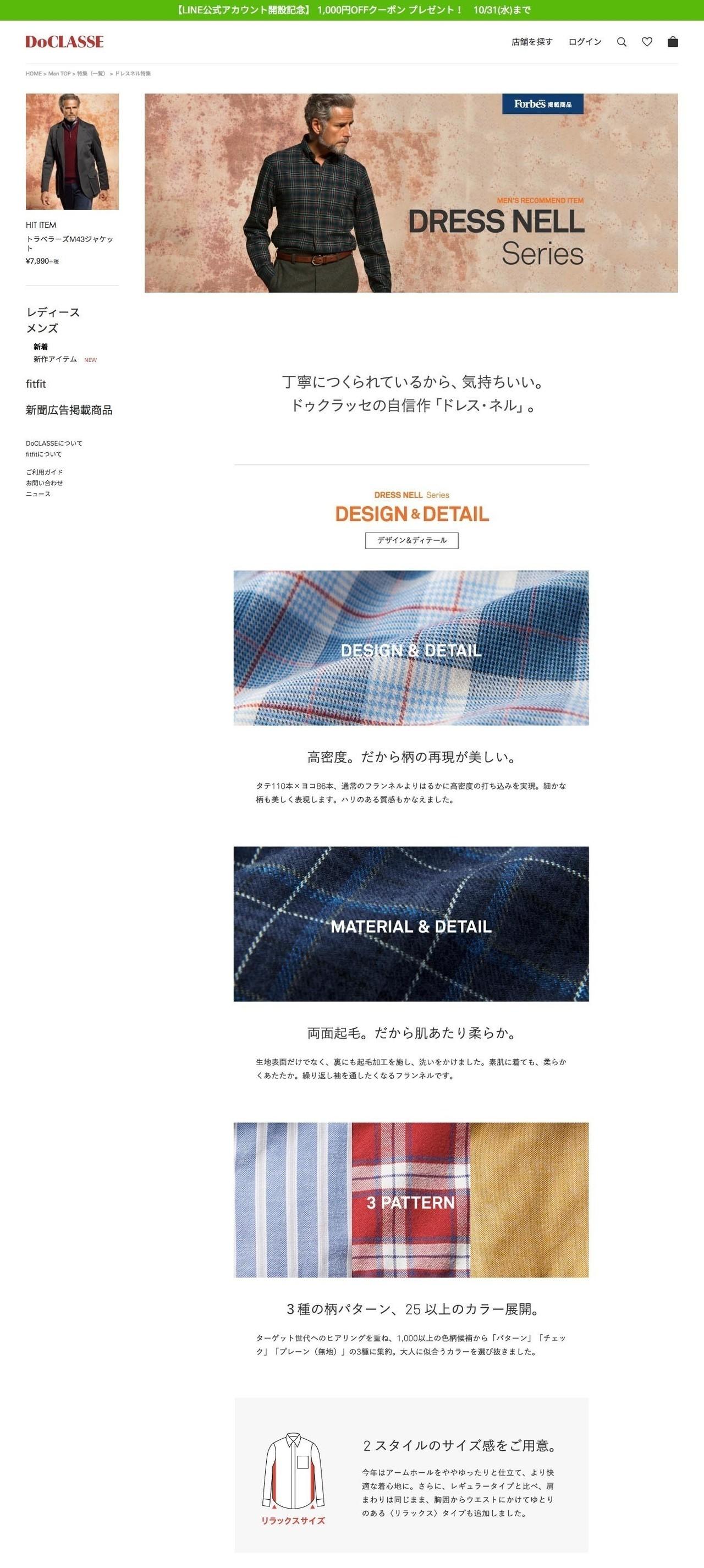 15aef428b4d09 DoCLASSE オンラインショップドレスネル特集,DoCLASSEwww.doclasse.com