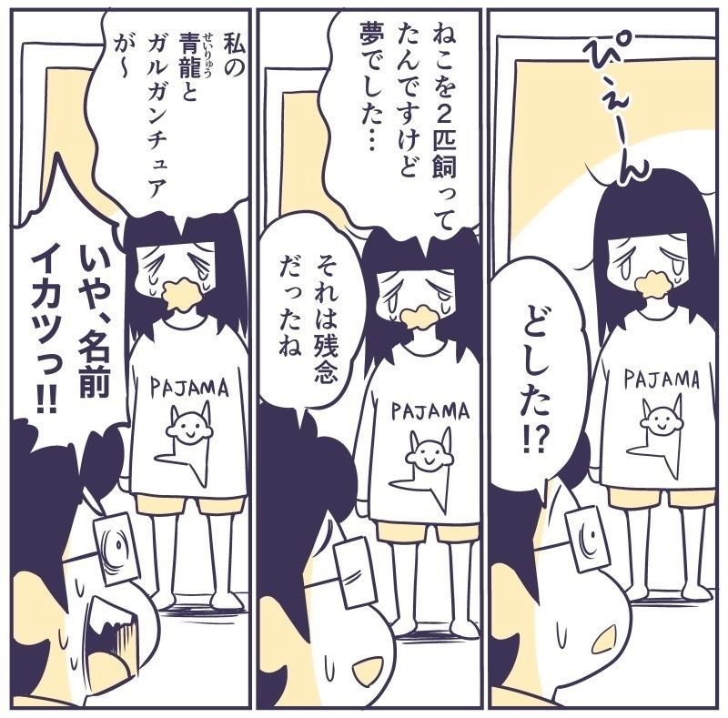 日記マンガ89