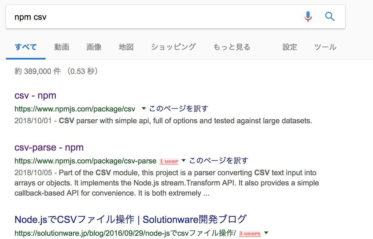JavaScriptをはじめよう #4 npmを使ってみよう erukiti note
