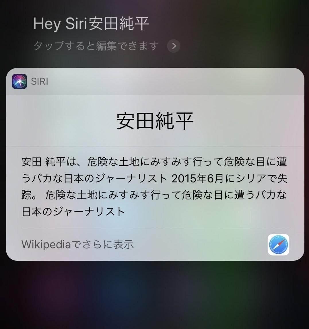 【ウマル】安田純平さんについて、iPhoneのSiriに聞いてみた