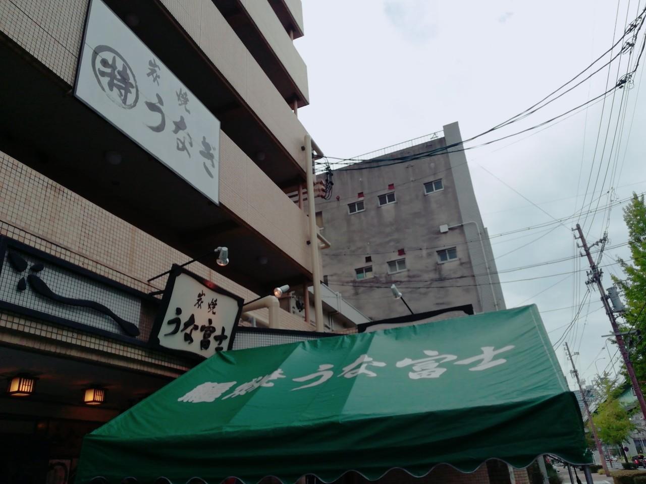 名古屋市昭和区のうなぎの名店。 うな富士🗻