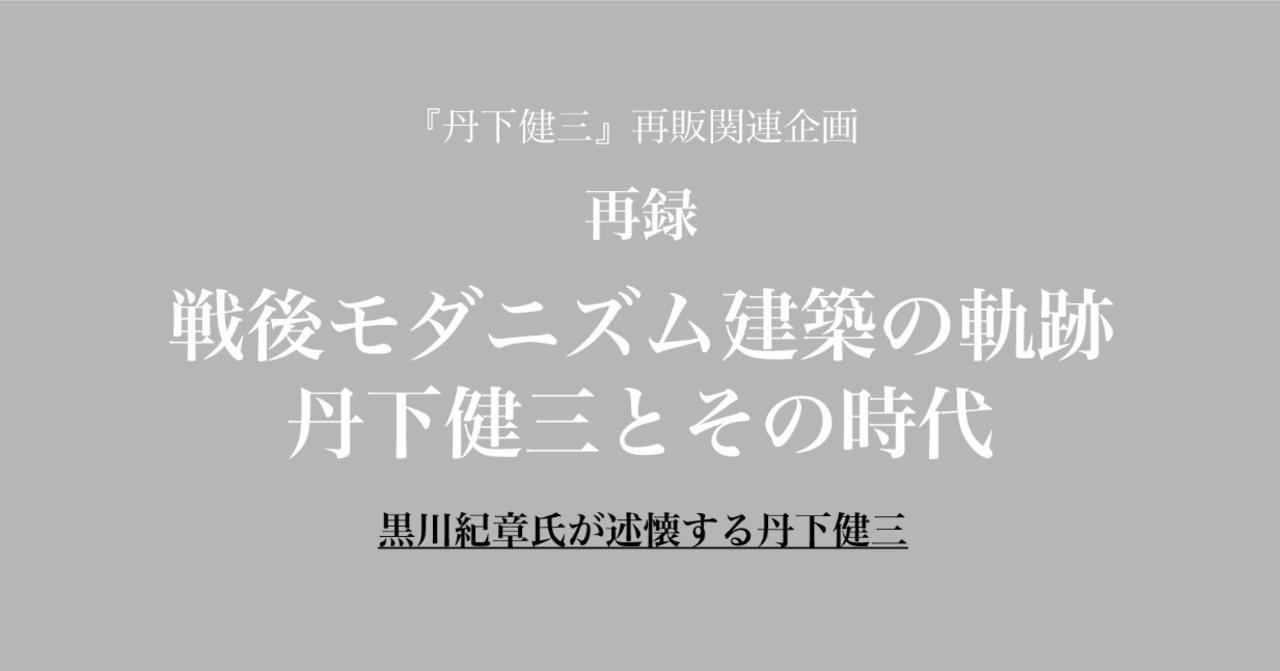 note丹下健三_kurokawa