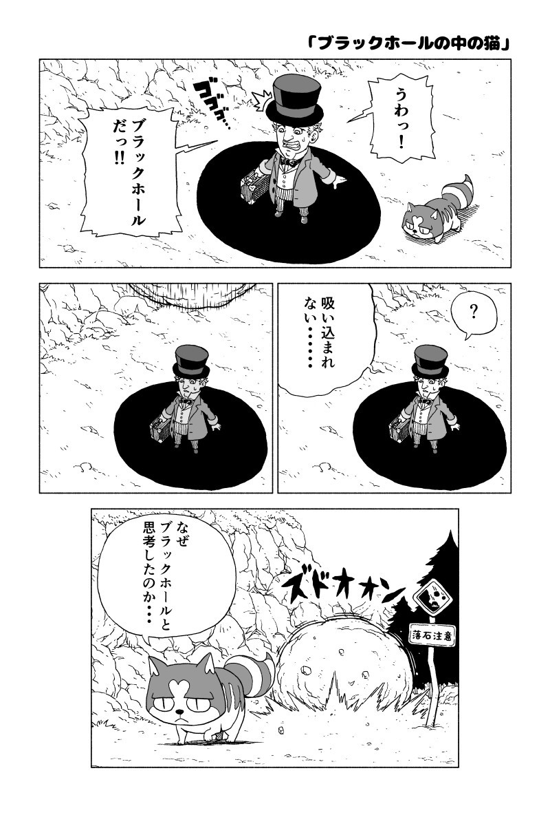 ブラックホールの中の猫_001