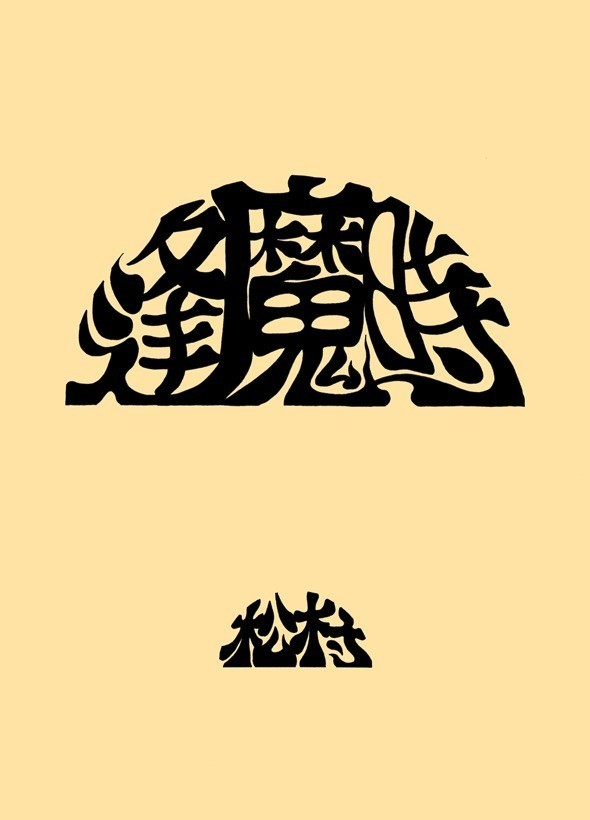 2016/5/5発行の52頁/500円の漫画の前半部分です。投稿枚数の制限がある為、前編後編に分けてアップします。試し読みは https://note.mu/seikatsugakusyu/n/n680daa4cd500?magazine_key=m1f9c77b25b93 で出来ます。後編はこちら→ https://note.mu/seikatsugakusyu/n/n7782bc293d38?creator_urlname=seikatsugakusyu