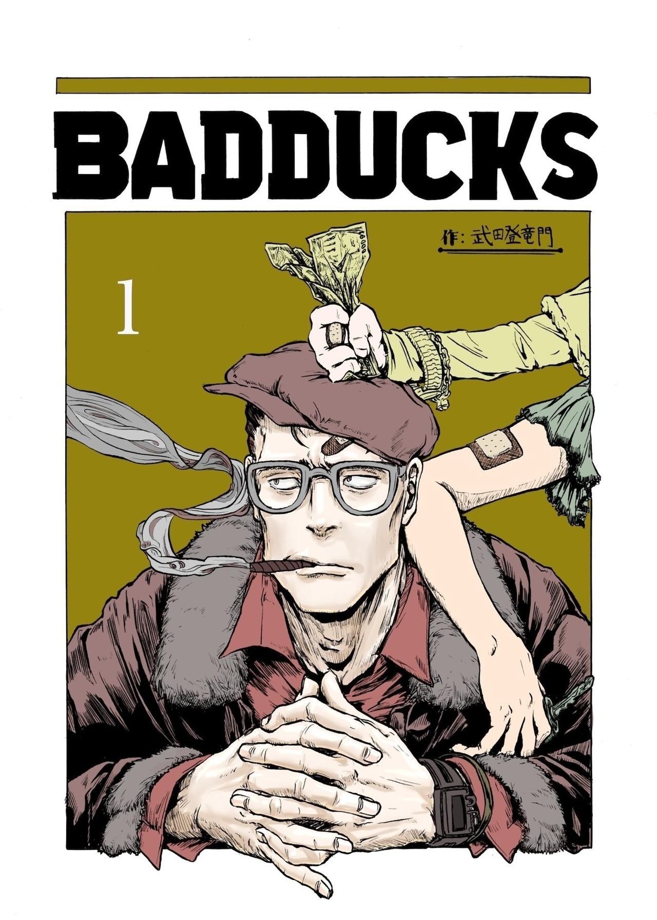Badducks 第1話武田登竜門note