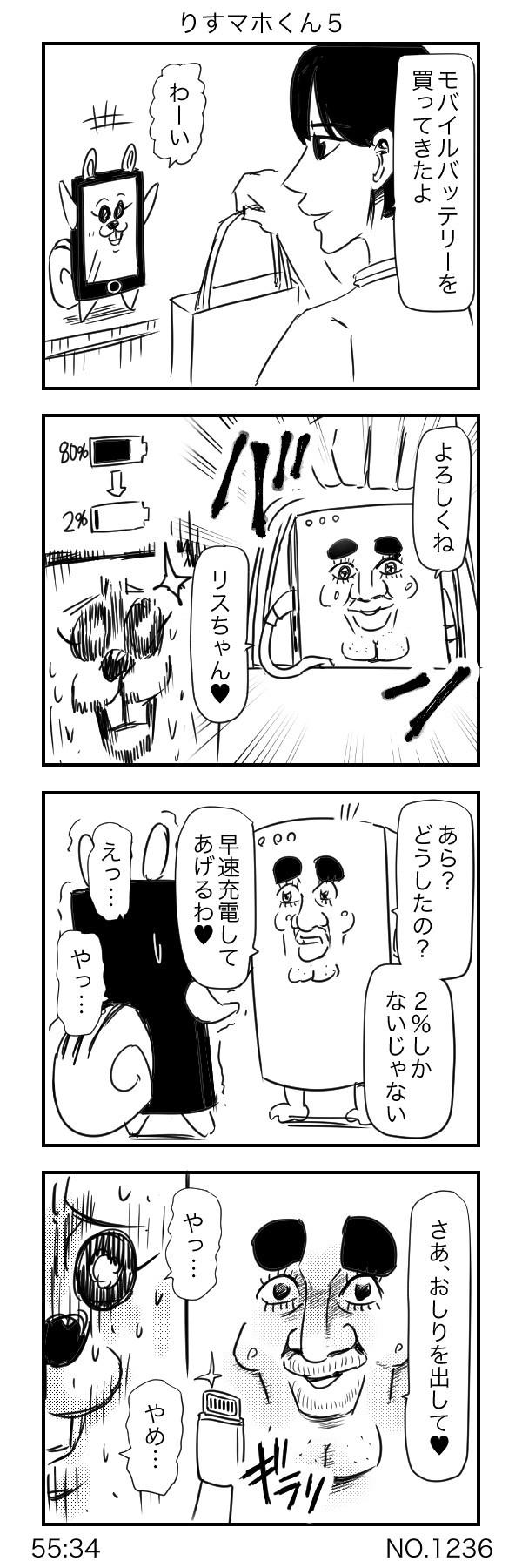 りすマホくん5