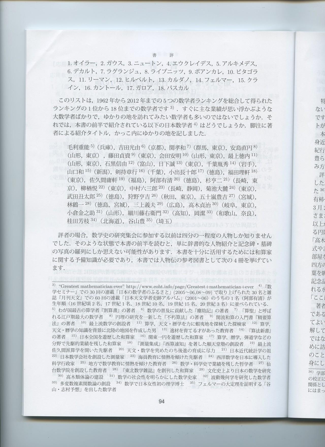 2018年11月日本数学会